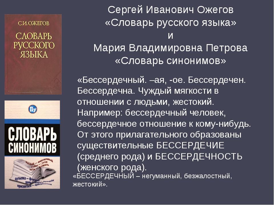 Сергей Иванович Ожегов «Словарь русского языка» и Мария Владимировна Петрова...
