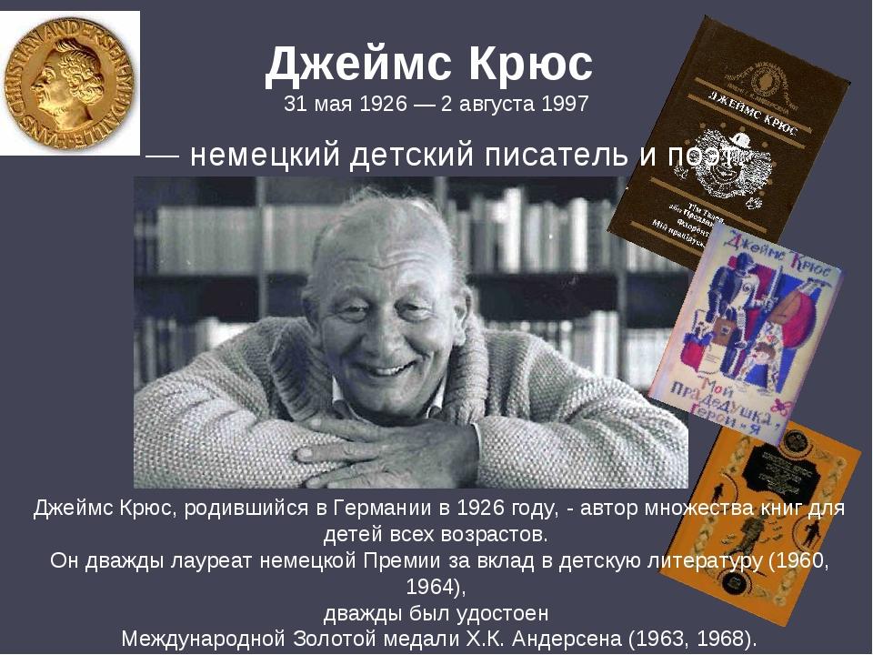 Джеймс Крюс 31 мая 1926 — 2 августа 1997 — немецкий детский писатель и поэт....