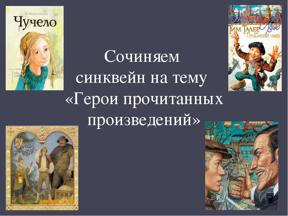 Сочиняем синквейн на тему «Герои прочитанных произведений»