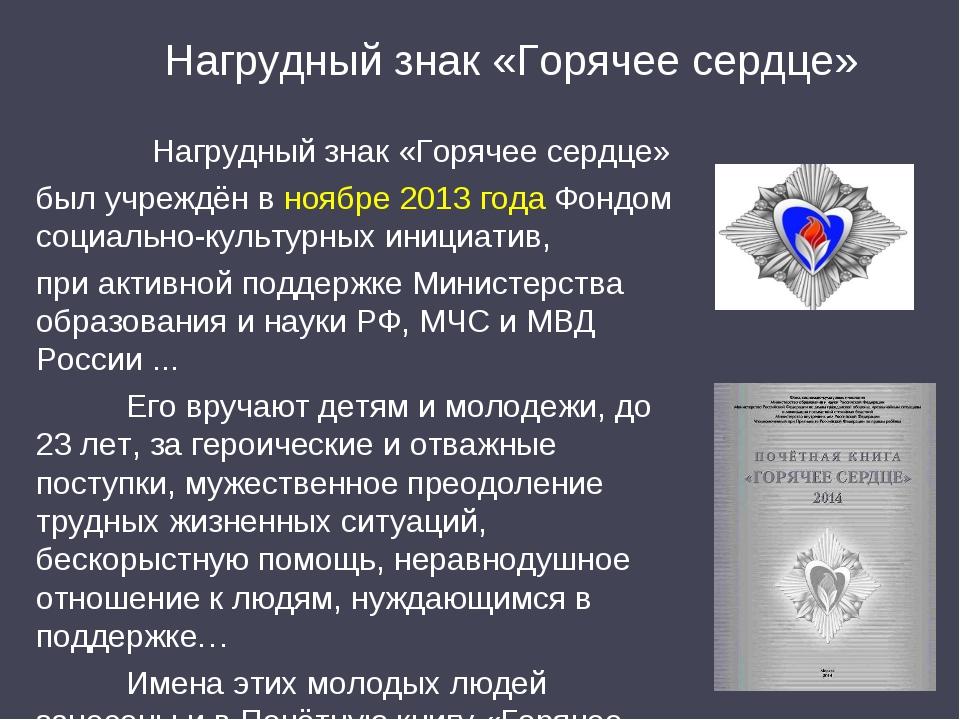 Нагрудный знак «Горячее сердце» Нагрудный знак «Горячее сердце» был учреждён...