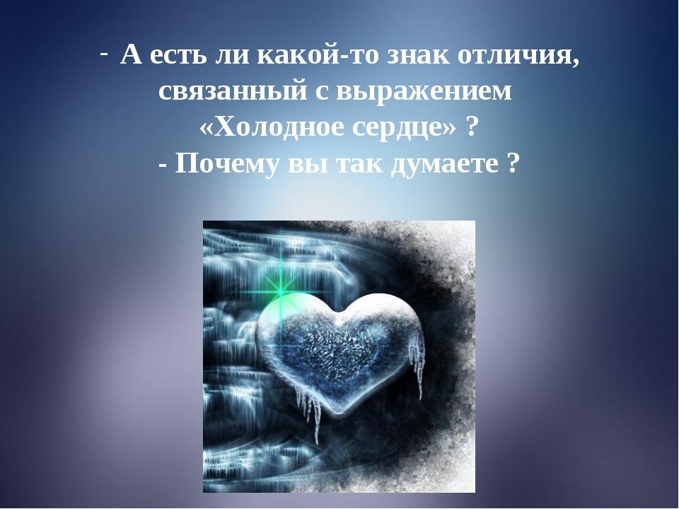 А есть ли какой-то знак отличия, связанный с выражением «Холодное сердце» ? -...