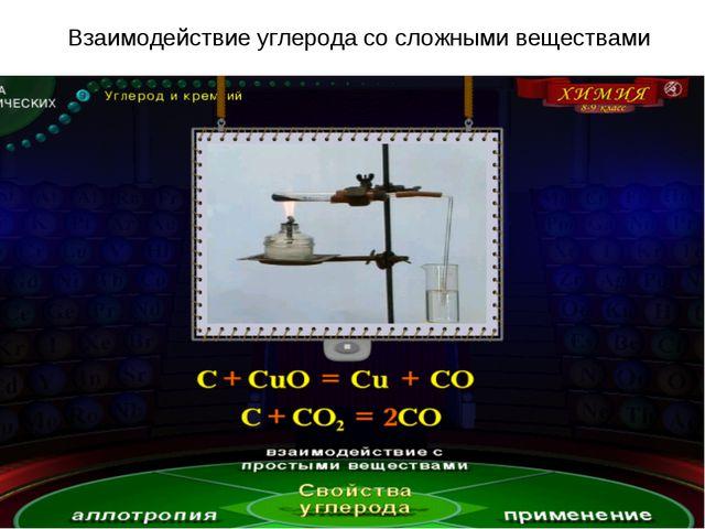 Взаимодействие углерода со сложными веществами