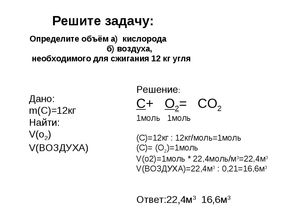 Решите задачу: Определите объём а) кислорода б) воздуха, необходимого для сжи...