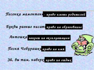 Песенка мамонтенка - право иметь родителей Буквы разные писать – право на обр