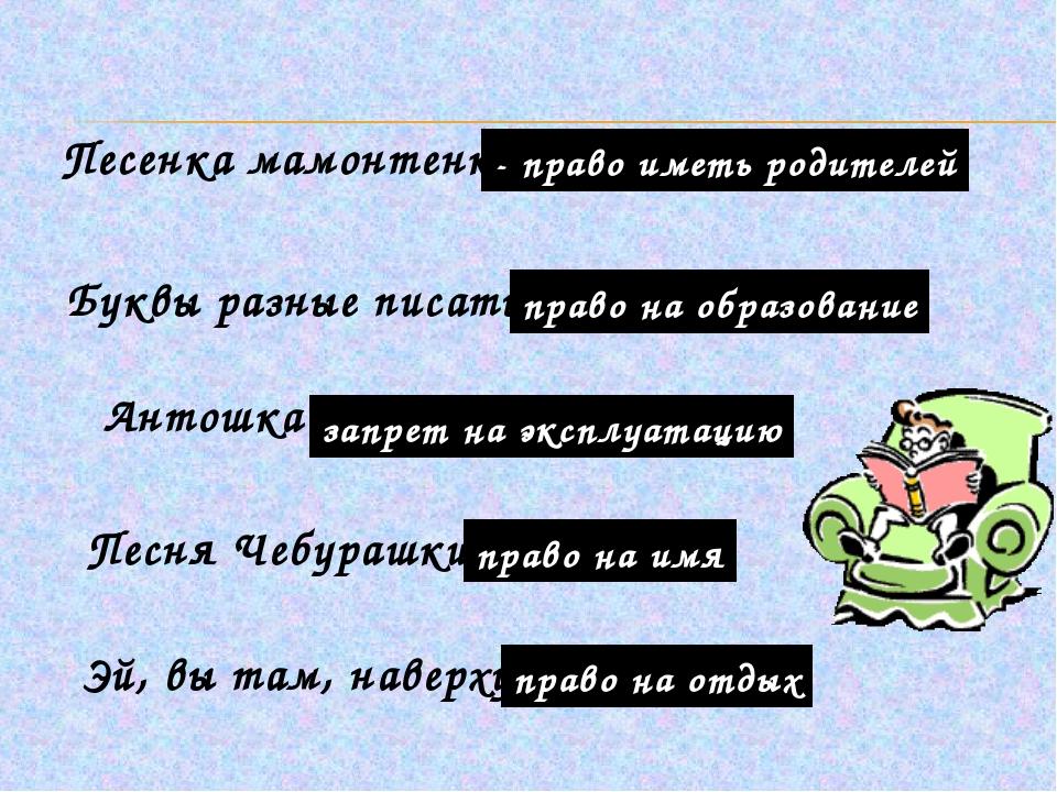 Песенка мамонтенка - право иметь родителей Буквы разные писать – право на обр...