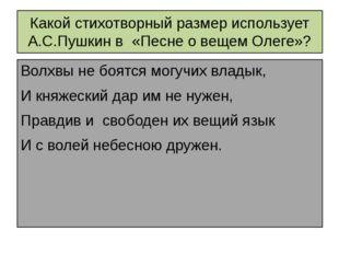 Какой стихотворный размер использует А.С.Пушкин в «Песне о вещем Олеге»? Волх