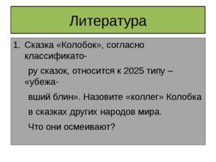 Литература Сказка «Колобок», согласно классификато- ру сказок, относится к 20