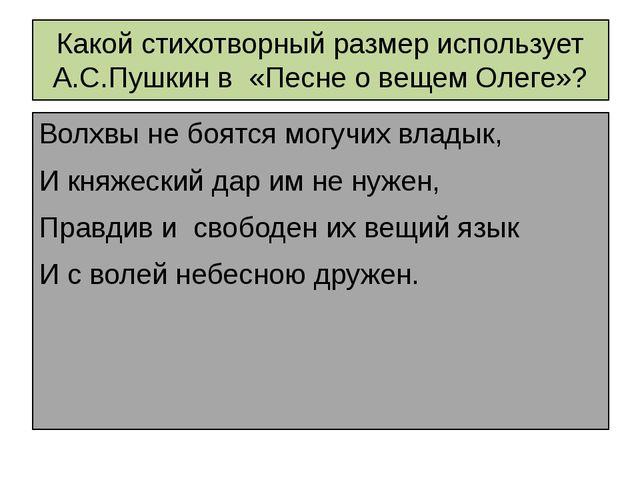 Какой стихотворный размер использует А.С.Пушкин в «Песне о вещем Олеге»? Волх...