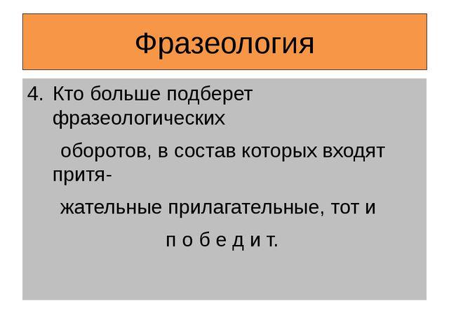 Фразеология Кто больше подберет фразеологических оборотов, в состав которых в...