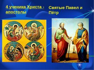 4 ученика Христа - апостолы Святые Павел и Пётр