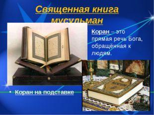 Священная книга мусульман Коран на подставке Коран – это прямая речь Бога, об