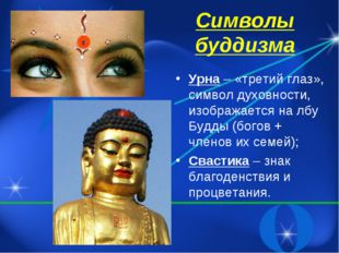 Символы буддизма Урна – «третий глаз», символ духовности, изображается на лбу
