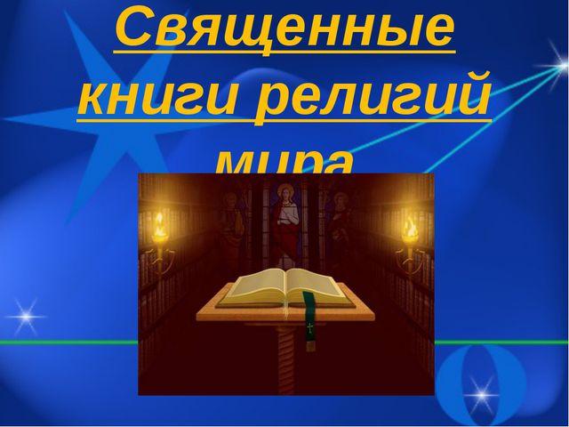 Священные книги религий мира