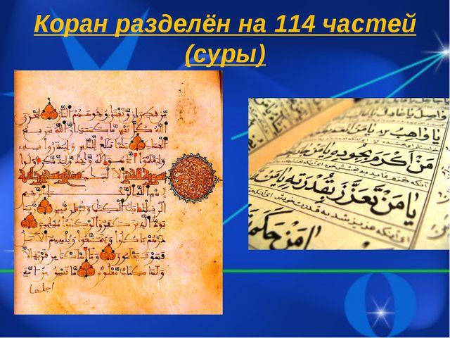 Коран разделён на 114 частей (суры)