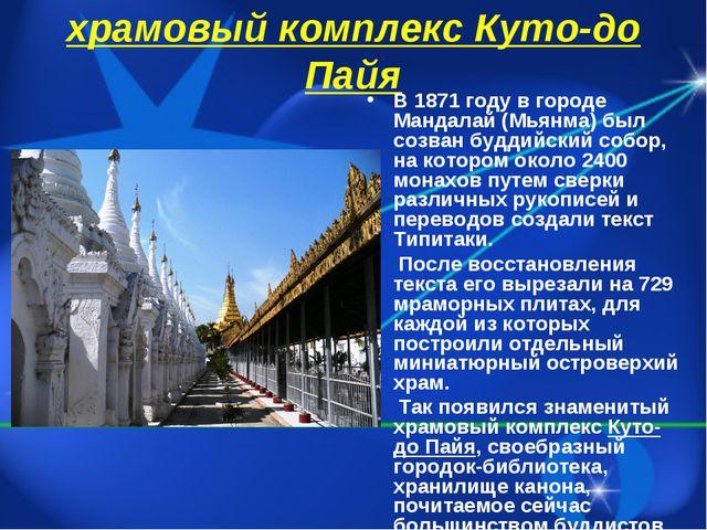 храмовый комплекс Куто-до Пайя В 1871 году в городе Мандалай (Мьянма) был соз...