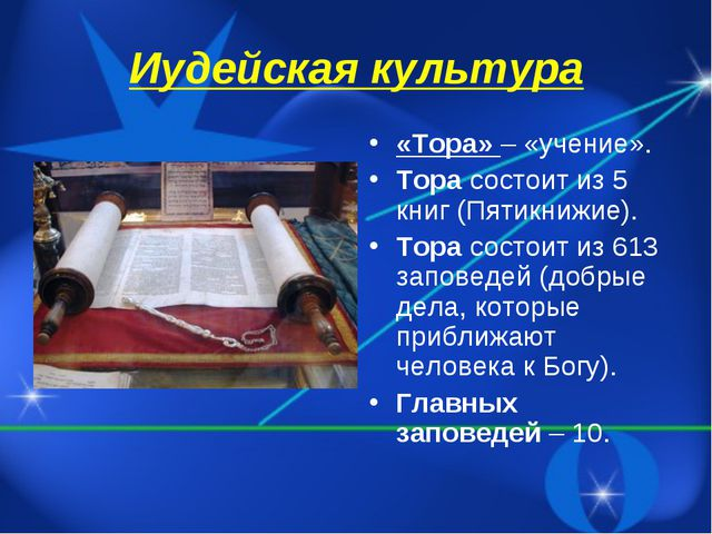 Иудейская культура «Тора» – «учение». Тора состоит из 5 книг (Пятикнижие). То...