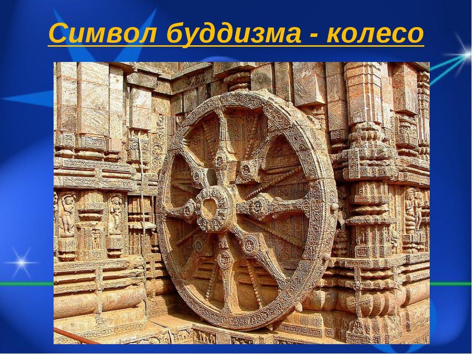 Символ буддизма - колесо