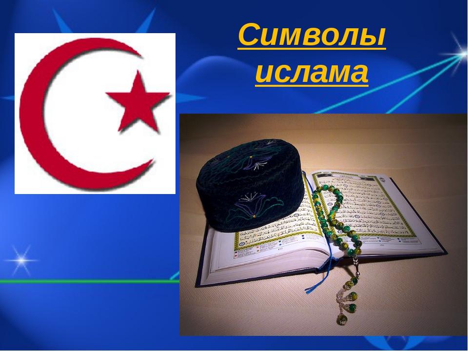 Символы ислама