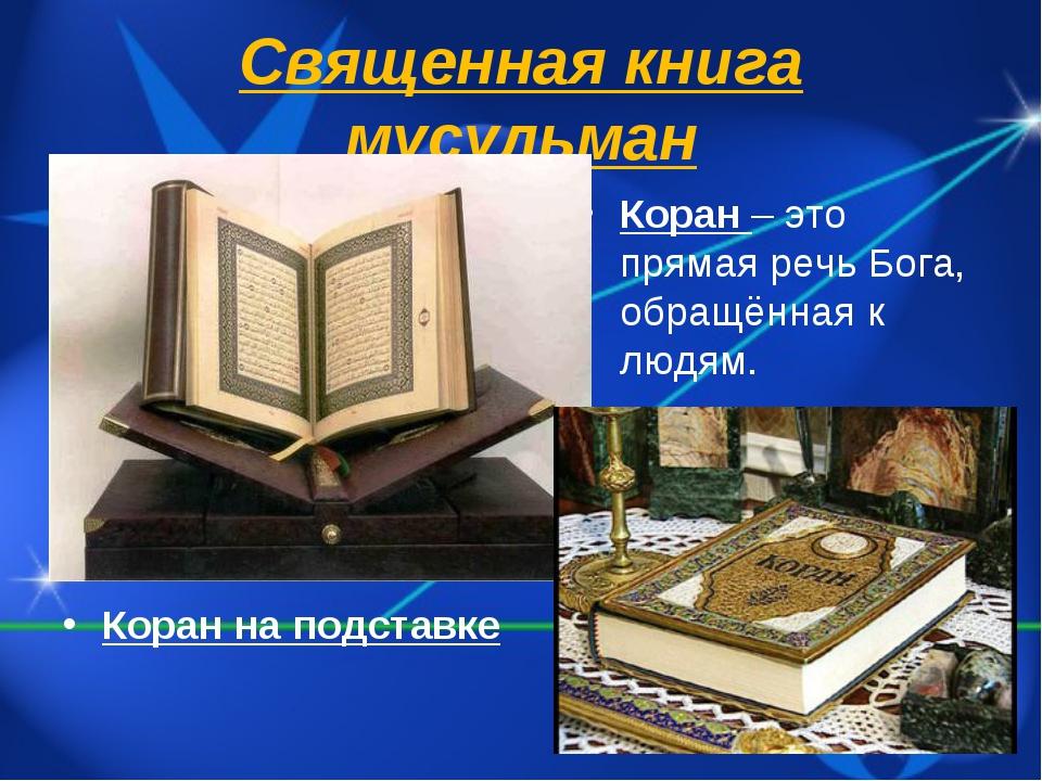 Священная книга мусульман Коран на подставке Коран – это прямая речь Бога, об...