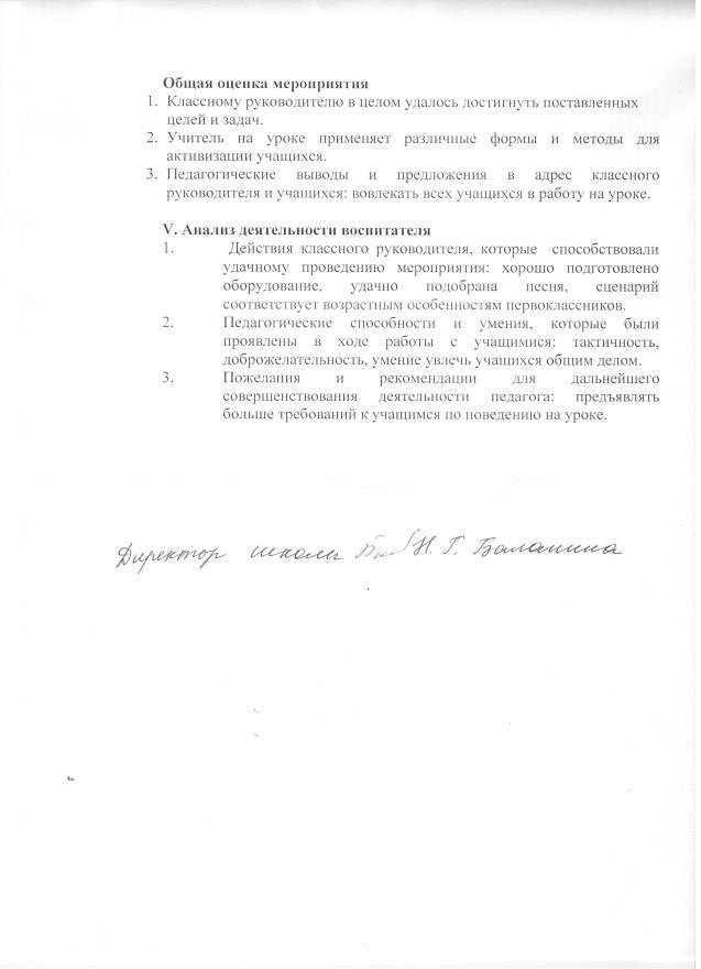 C:\Users\Ольга\Documents\Scanned Documents\Рисунок (2).jpg