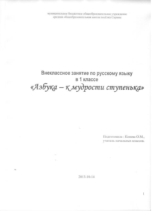 C:\Users\Ольга\Documents\Scanned Documents\Рисунок (3).jpg