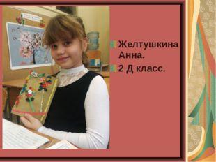 Желтушкина Анна. 2 Д класс.