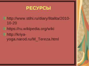 РЕСУРСЫ http://www.stihi.ru/diary/litalita/2010-10-20 https://ru.wikipedia.or