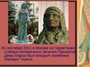 26 сентября 2011 в Москве на территории Собора Непорочного Зачатия Пресвятой