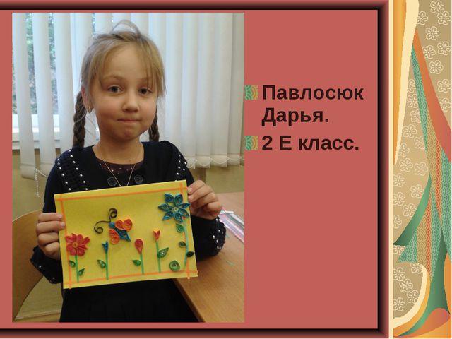 Павлосюк Дарья. 2 Е класс.