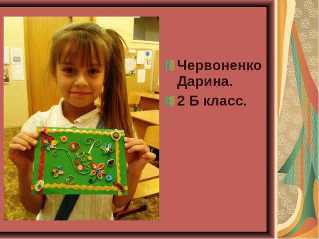 Червоненко Дарина. 2 Б класс.
