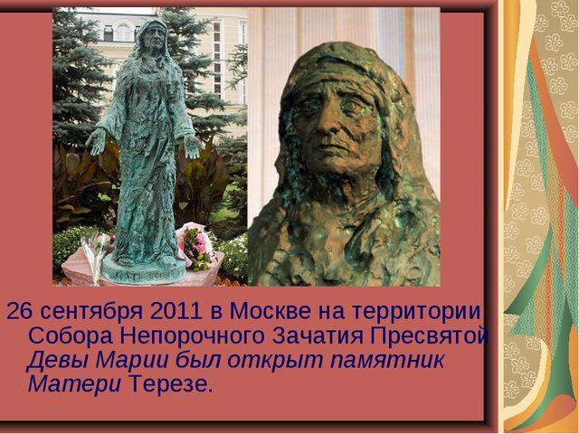 26 сентября 2011 в Москве на территории Собора Непорочного Зачатия Пресвятой...