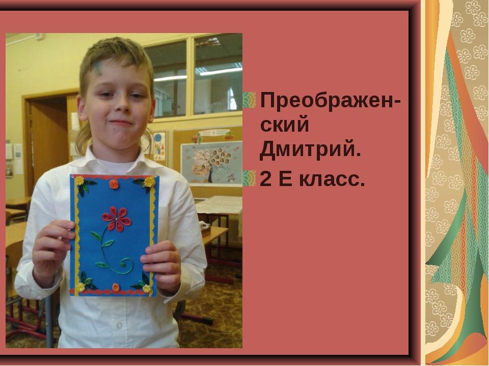 Преображен-ский Дмитрий. 2 Е класс.