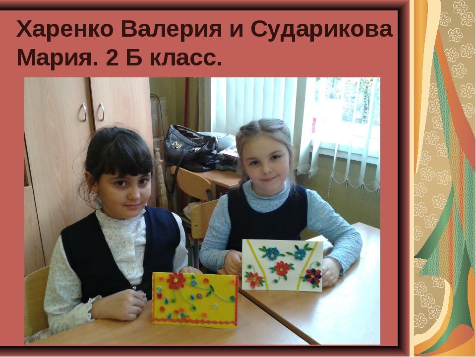 Харенко Валерия и Сударикова Мария. 2 Б класс.