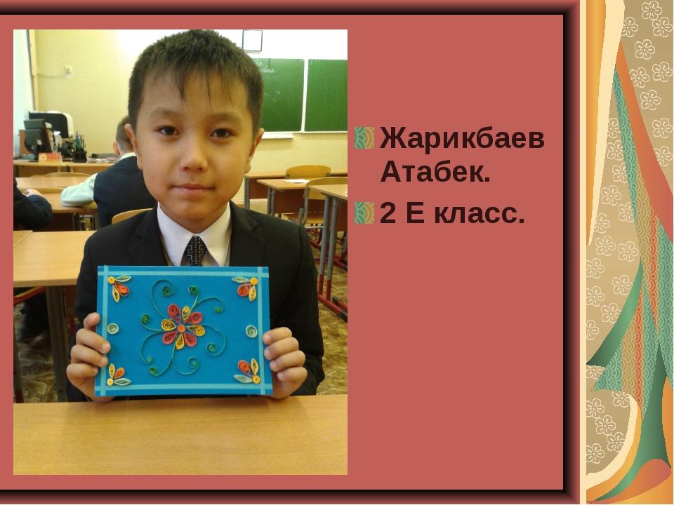Жарикбаев Атабек. 2 Е класс.