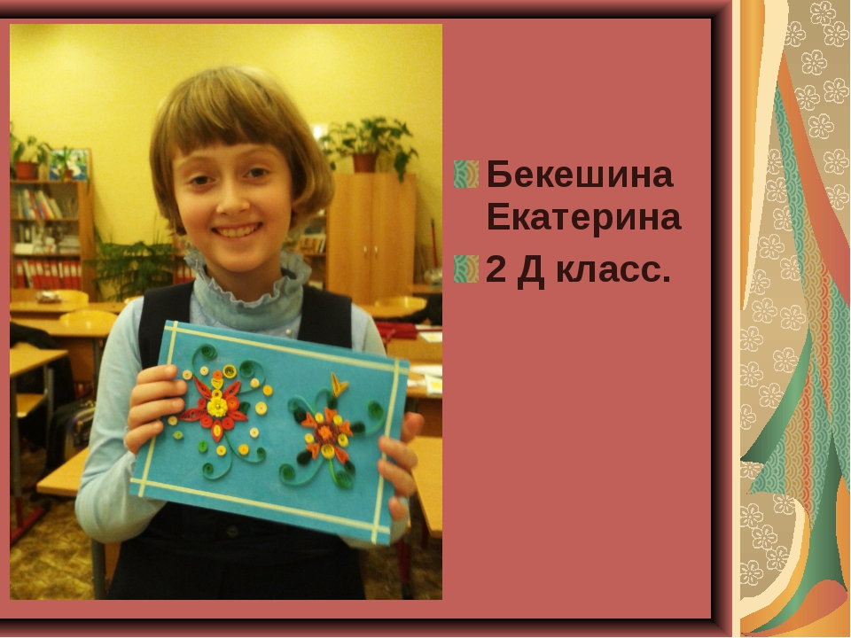 Бекешина Екатерина 2 Д класс.