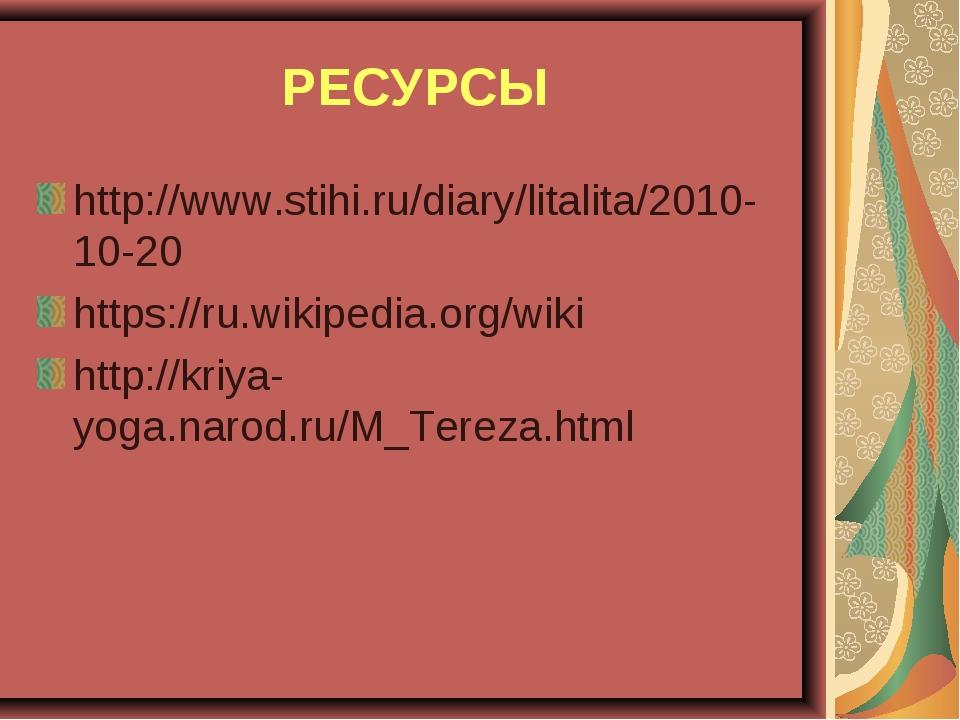 РЕСУРСЫ http://www.stihi.ru/diary/litalita/2010-10-20 https://ru.wikipedia.or...