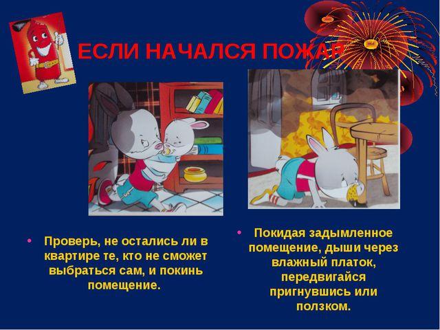 ЕСЛИ НАЧАЛСЯ ПОЖАР Проверь, не остались ли в квартире те, кто не сможет выбра...