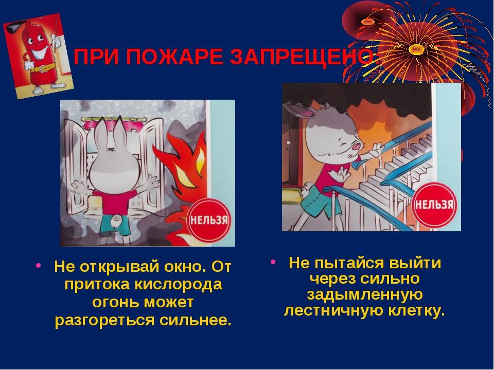 ПРИ ПОЖАРЕ ЗАПРЕЩЕНО: Не открывай окно. От притока кислорода огонь может разг...