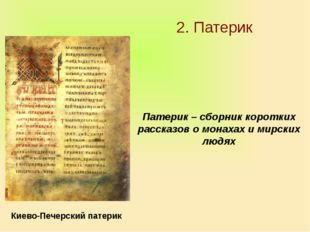 Киево-Печерский патерик Патерик – сборник коротких рассказов о монахах и мирс
