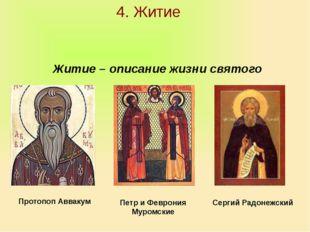 Житие – описание жизни святого Протопоп Аввакум Петр и Феврония Муромские Сер