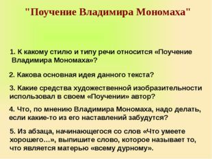 """""""Поучение Владимира Мономаха"""" 2. Какова основная идея данного текста? 1. К ка"""