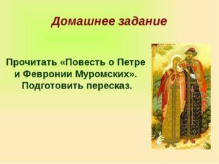 Домашнее задание Прочитать «Повесть о Петре и Февронии Муромских». Подготовит