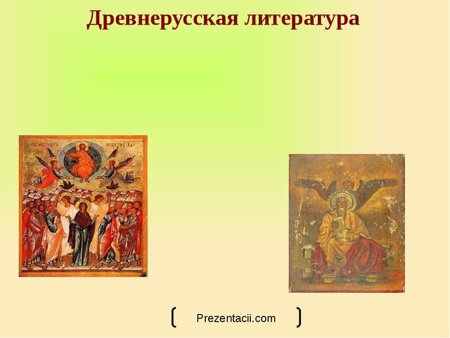 Древнерусская литература Prezentacii.com