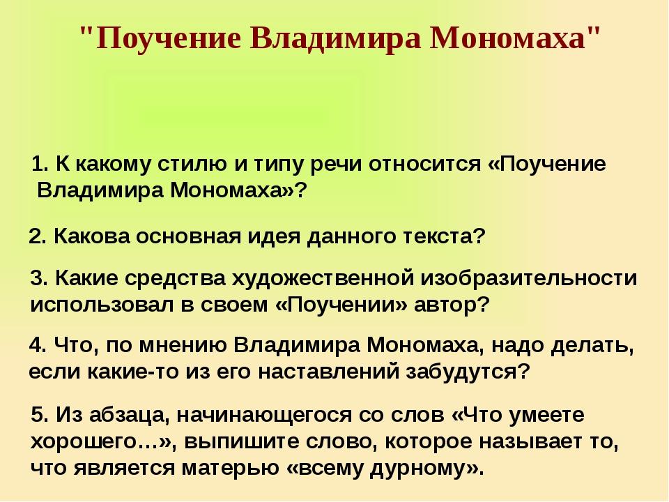 """""""Поучение Владимира Мономаха"""" 2. Какова основная идея данного текста? 1. К ка..."""