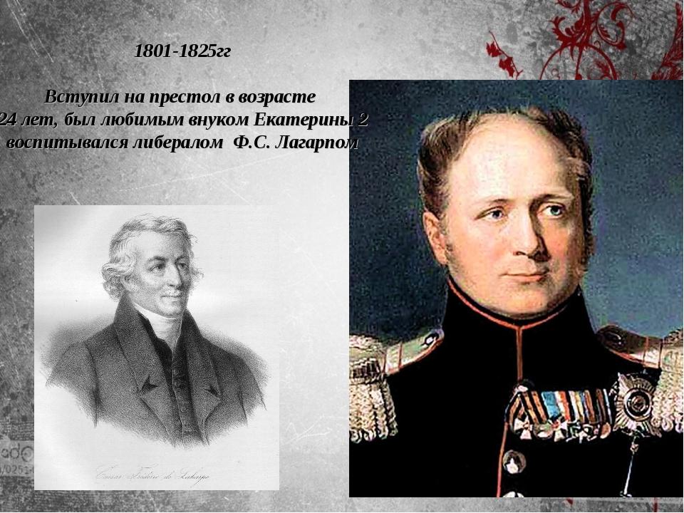 1801-1825гг Вступил на престол в возрасте 24 лет, был любимым внуком Екатерин...