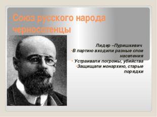 Союз русского народа черносотенцы Лидер –Пуришкевич В партию входили разные с