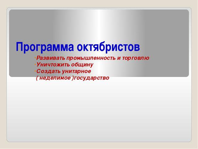 Программа октябристов Развивать промышленность и торговлю Уничтожить общину С...