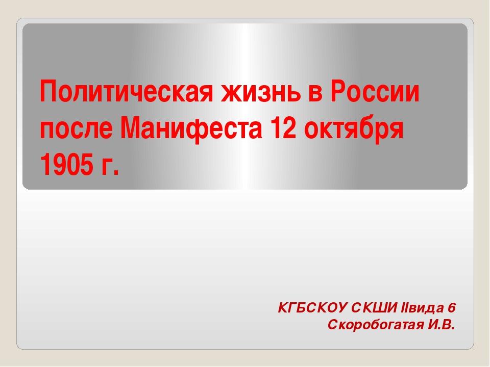 Политическая жизнь в России после Манифеста 12 октября 1905 г. КГБСКОУ СКШИ I...