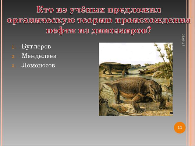 Бутлеров Менделеев Ломоносов * *