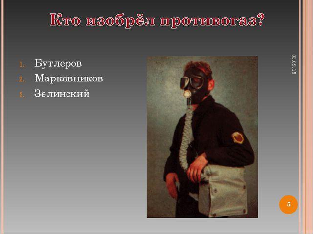Бутлеров Марковников Зелинский * *